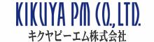 キクヤピーエム株式会社